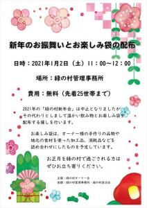 お正月イベント