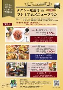 飲食店タクシー送迎付プラン-1