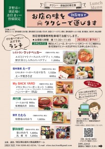 飲食店タクシーセットランチ-1_page-0001 (1)